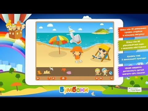 Видео Цікаві ігри для 3 класу