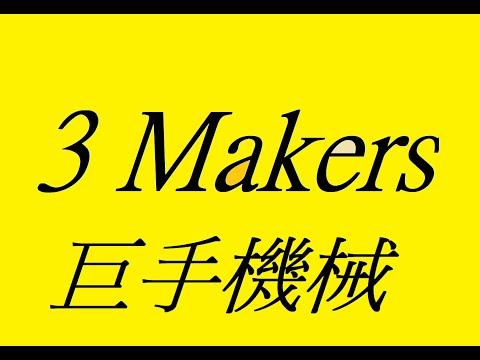 第八屆作品 : 3 makers