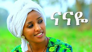 Engdawork Fikre - Nanaye | New Amharic Music Video 2017