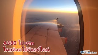 Extended Singapore Airlines A380-800 Singapore to Zurich SQ346 3OCT2018