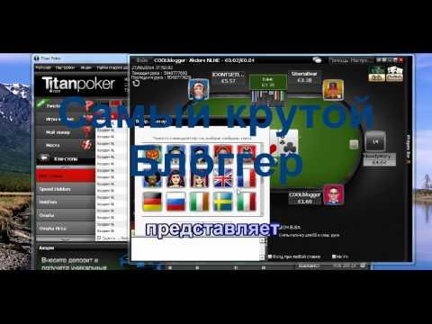 обзор моей игры на Титан Покере