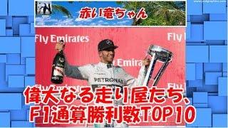 偉大なる走り屋たち、F1通算勝利数TOP10