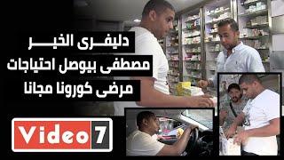 دليفرى الخير.. مصطفى يوصل احتياجات مصابى كورونا مجانا - اليوم السابع