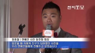 연예인 사진 동호회 '팝콘' 창단식 [천지TV]