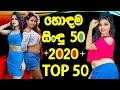 Sinhala Top 50 | New sinhala Songs 2020 | Sinhala Remix Songs | Best Sinhala Songs 2020 | Srilanka
