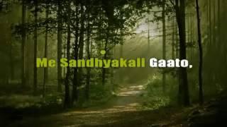 Bhay Ithale Sampat Nahi - Marathi Karaoke