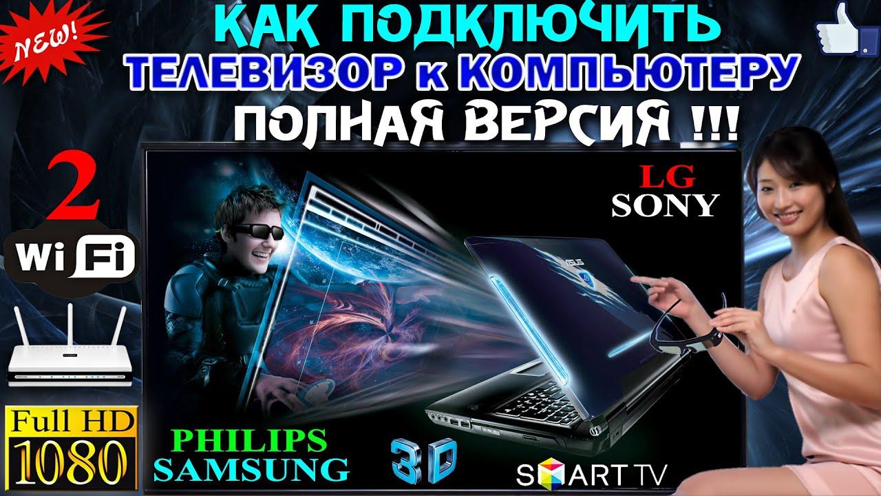 Как подключить телевизор к интернет  подключение