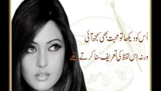 Har Ek Muskarahat Muskaan Nahi Hoti