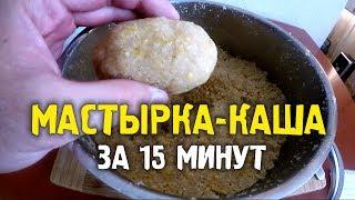 🎣 Гороховая мастырка-каша для белой рыбы | Рецепт | Приготовление