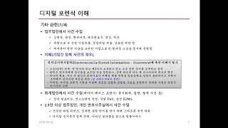 [포렌식노트] - 디지털포렌식 이해 1강