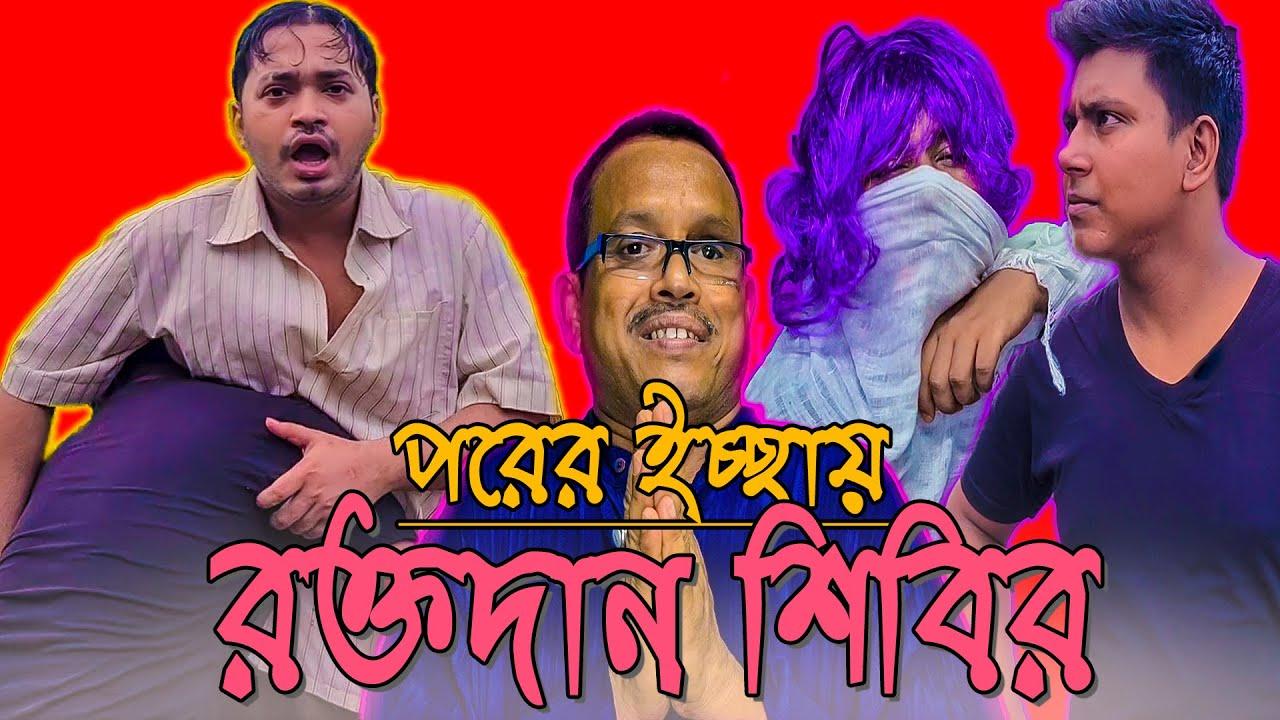 পরের ইচ্ছায় রক্তদান শিবির - Blood Donation Camp Comedy ft. Bhajada | Boldamo Brother
