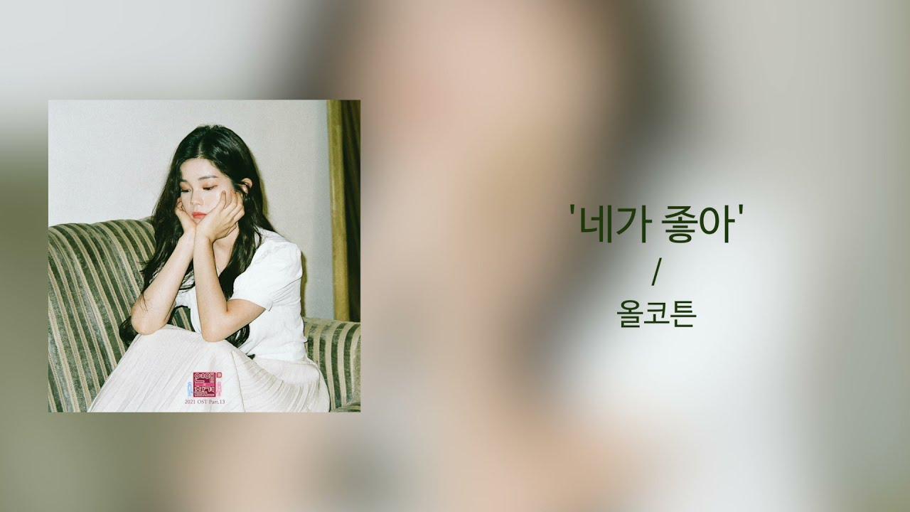 [가사클립] 올코튼 ALL COTTON '네가 좋아' 연애의 참견 2021 OST Part.13