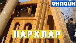 ЭШИК ДЕРАЗА НАРХЛАРИ ESHIK DERAZA NARXLARI 2018