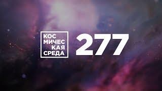 Космическая среда № 277 от 8 апреля 2020 года