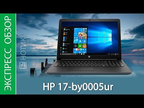 Экспресс-обзор ноутбука HP 17-by0005ur