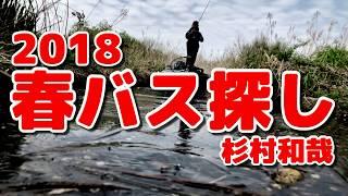 【琵琶湖】2018 春バス探し 杉村和哉 thumbnail