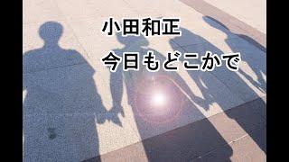 小田和正 - 今日も どこかで