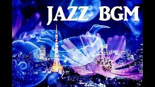 【リラックス  ジャズBGM】Relaxing Jazz  作業用☆勉強用に!