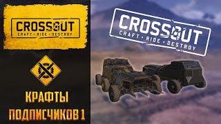 Крафты подписчиков Crossout №1: сборки на кванте + самолетик)😀