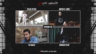 #L7RFI | Episode 03 الأسلوب الحرفي الحلقة