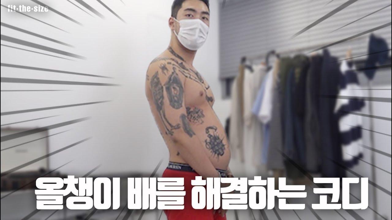 트랜스 지방이 축적된 패션유튜버의 돌려입기 룩북