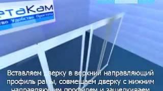 видео Штанга для шторы в ванную: угловая, полукруглая, инструкция по установке