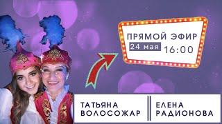 Встреча со звездой Татьяна Волосожар и Елена Радионова