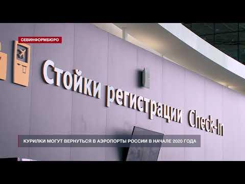 НТС Севастополь: Госдума возвращает курилки в аэропорты