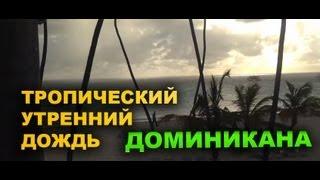видео Погода в Хуан Долио в июле, августе и сентябре