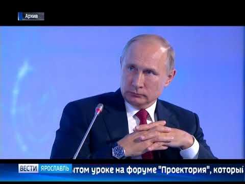 Видео В Ярославле Владимир Путин встретится с участниками форума