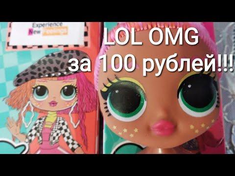 СУПЕР! Кукла ЛОЛ ОМГ Неон Лишес за 100 рублей!!! Распаковка и обзор подделки на LOL OMG Neonlishes.