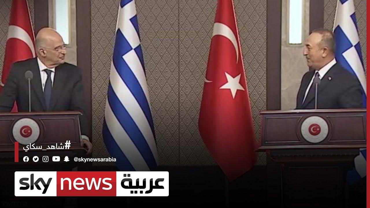 الخارجية اليونانية: نسعى لتعزيز علاقاتنا مع تركيا  - نشر قبل 4 ساعة