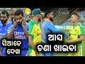 IND Vs AUS 2nd ODI Match Comedy | Kohli, Finch, Dhawan Spoof Odia Comedy || Berhampur Aj..