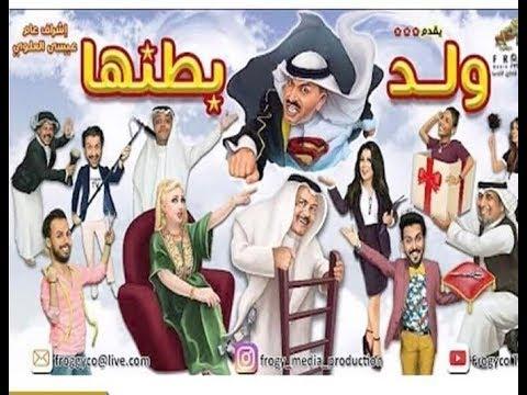 اجمل المقاطع لمسرحية ولد بطنها Youtube