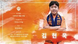 2019 신입 김현욱 & 조재완 입단 소감 영상
