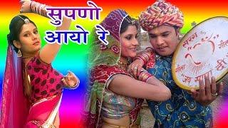 राजस्थानी सुपरहिट सांग 2017 - सुपणो आयो रे - Supno Aayo Re - Ratan Kudi ,Kalu Ram