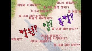 속눈썹연장 배움길잡이(학원,샵,독학)Eyelash ex…