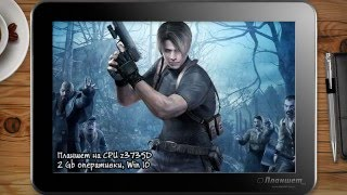 ИГРЫ НА WINDOWS ПЛАНШЕТЕ / Resident evil 4 / on tablet pc game playing test gameplay