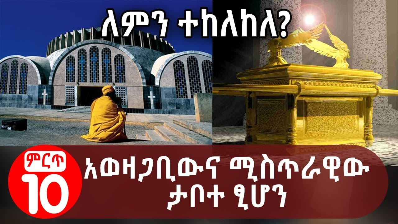 The mysterious and controversy of ''Tabote Tsion''