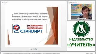 Проектирование технологической карты современного урока русского языка в усл. реализации ФГОС НОО