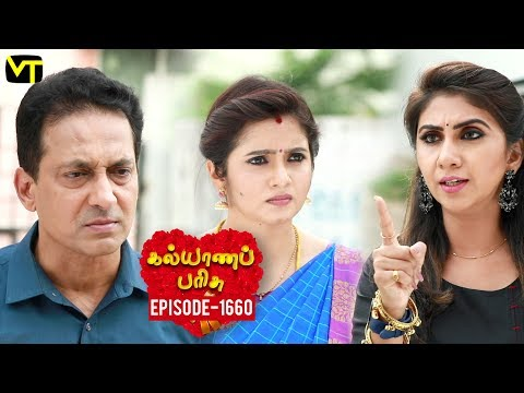 Kalyana Parisu Tamil Serial Latest Full Episode 1660 Telecasted on 17 August 2019 in Sun TV. Kalyana Parisu ft. Arnav, Srithika, Sathya Priya, Vanitha Krishna Chandiran, Androos Jessudas, Metti Oli Shanthi, Issac varkees, Mona Bethra, Karthick Harshitha, Birla Bose, Kavya Varshini in lead roles. Directed by P Selvam, Produced by Vision Time. Subscribe for the latest Episodes - http://bit.ly/SubscribeVT  Click here to watch :   Kalyana Parisu Episode 1657 https://youtu.be/HFiCyuK3XeA  Kalyana Parisu Episode 1656 https://youtu.be/2HF1ULKIP84  Kalyana Parisu Episode 1655 https://youtu.be/btmkFK0D3XU  Kalyana Parisu Episode 1654 https://youtu.be/UpTOoiXfvyA  Kalyana Parisu Episode 1653 https://youtu.be/oosM-zSE4xY  Kalyana Parisu Episode 1652 https://youtu.be/okaMB2jqIuU  Kalyana Parisu Episode 1651 https://youtu.be/fh7fEZj9_lY  Kalyana Parisu Episode 1650 https://youtu.be/M9KePXTjJTU  Kalyana Parisu Episode 1649 https://youtu.be/t7Wn7jybjaQ  Kalyana Parisu Episode 1647 https://youtu.be/Z3uIjjaagds  Kalyana Parisu Episode 1646 https://youtu.be/mxxeKBz_Ve8   For More Updates:- Like us on - https://www.facebook.com/visiontimeindia Subscribe - http://bit.ly/SubscribeVT