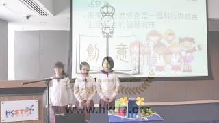 模型設計小組- (第八組)香港中文大學校友會聯會張煊昌學校