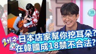 日本「挖耳朵店」好享受!到韓國竟變調不合法?炳秀爆:會發生很多事...?【2分之一強】20190709 part1/4 EP1115 杜力 張和平