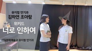 뮤지컬 위키드-너로 인하여 | 김하연 조아람 서일문화예…
