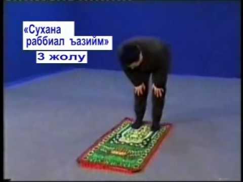 Кыргызча Беш убак Намазды уйронуу эрежелери