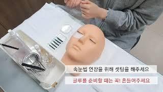 시흥메이크업학원 메이크업국가자격증 속눈썹연장