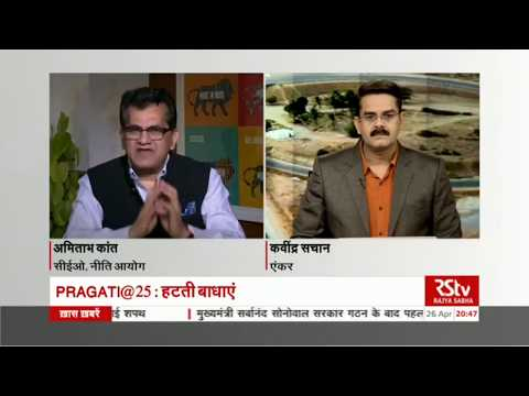 NITI Aayog's CEO Amitabh Kant on Pragati @ 25 | Part 02