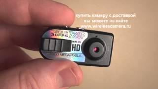 Скрытая миникамера с записью и датчиком движения(Скрытая миникамера с записью и датчиком движения заказать с доставкой по Москве и России можно тут http://www.wir..., 2013-11-14T08:58:54.000Z)