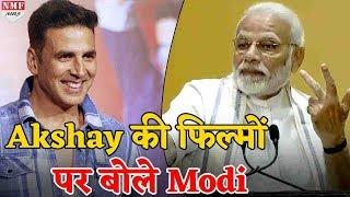 Akshay की फिल्मों के बारे में ये क्या बोल गए Modi, जानकर खिलाड़ी कुमार भी होंगे हैरान