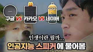 인공지능스피커 3종 비교, 가성비 최고의 제품은?! (클로바/카카오미니/구글홈)